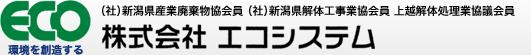 解体工事、家屋解体なら新潟県上越市のエコシステムへ